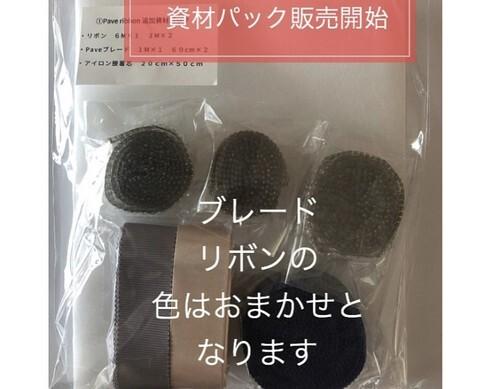 【Pave ribbon 資材パック】