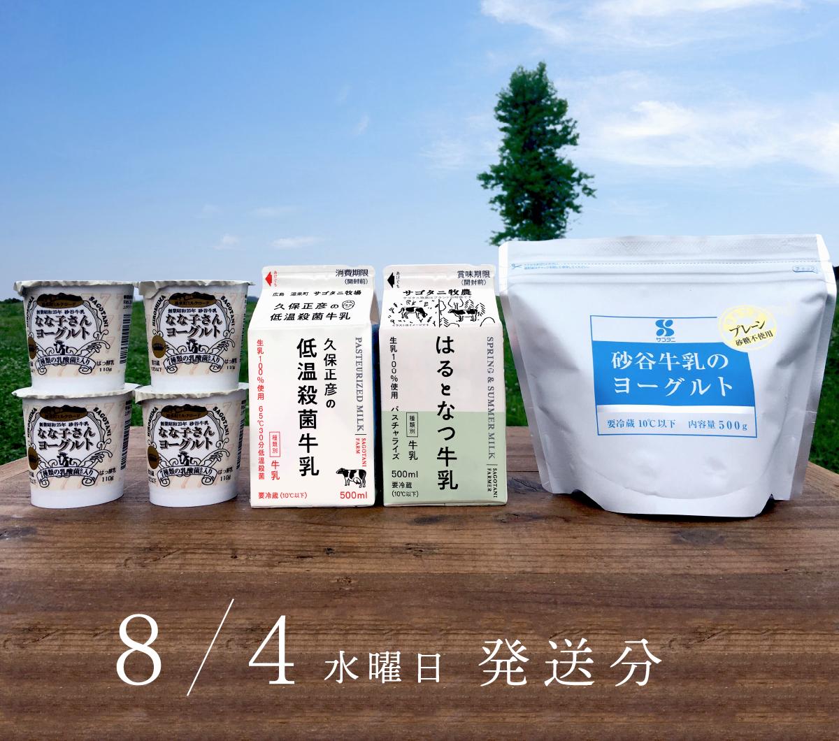 少量セットA 牛乳&ヨーグルト 8月4日(水)発送分