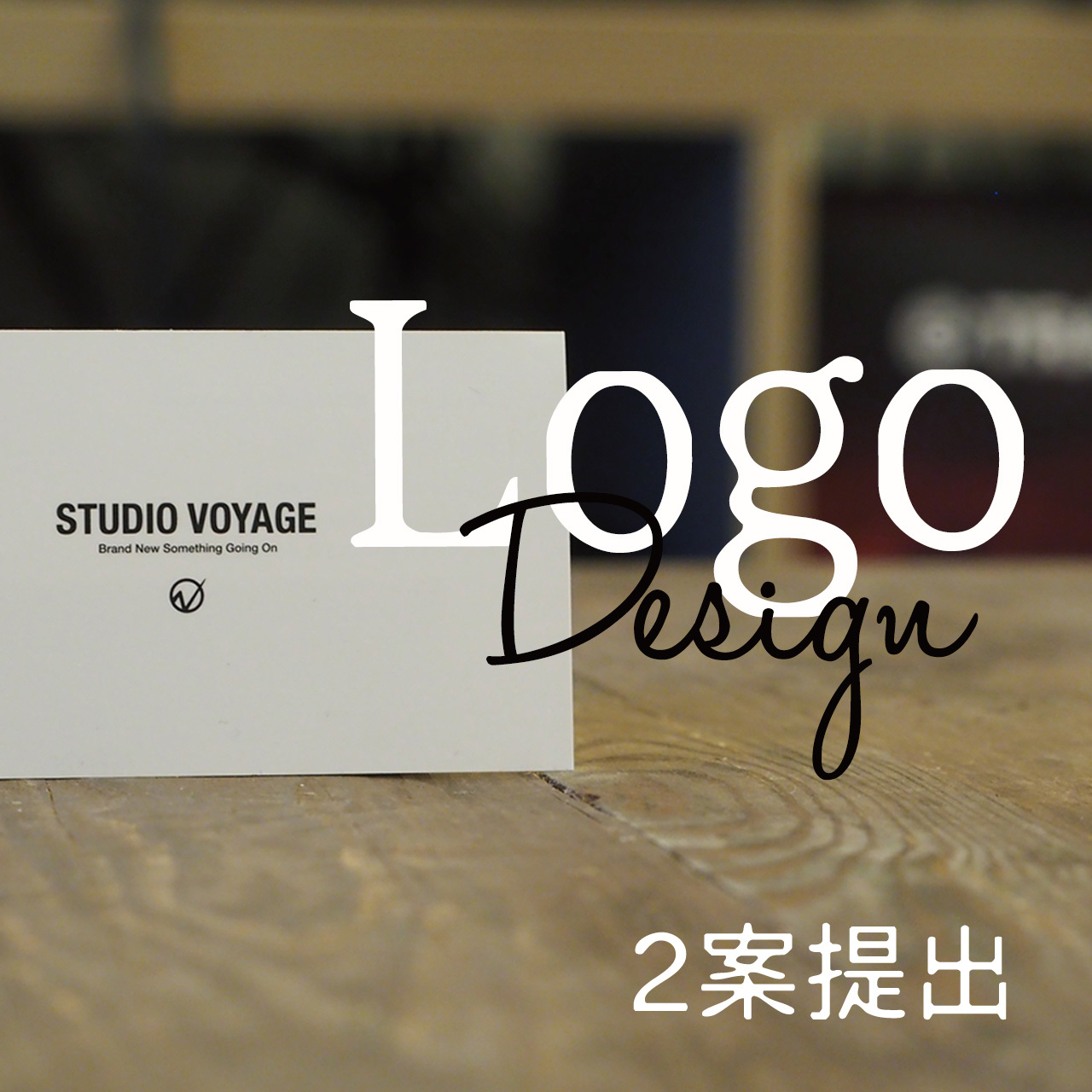 オリジナルロゴデザイン/2案【国内外実績多数】