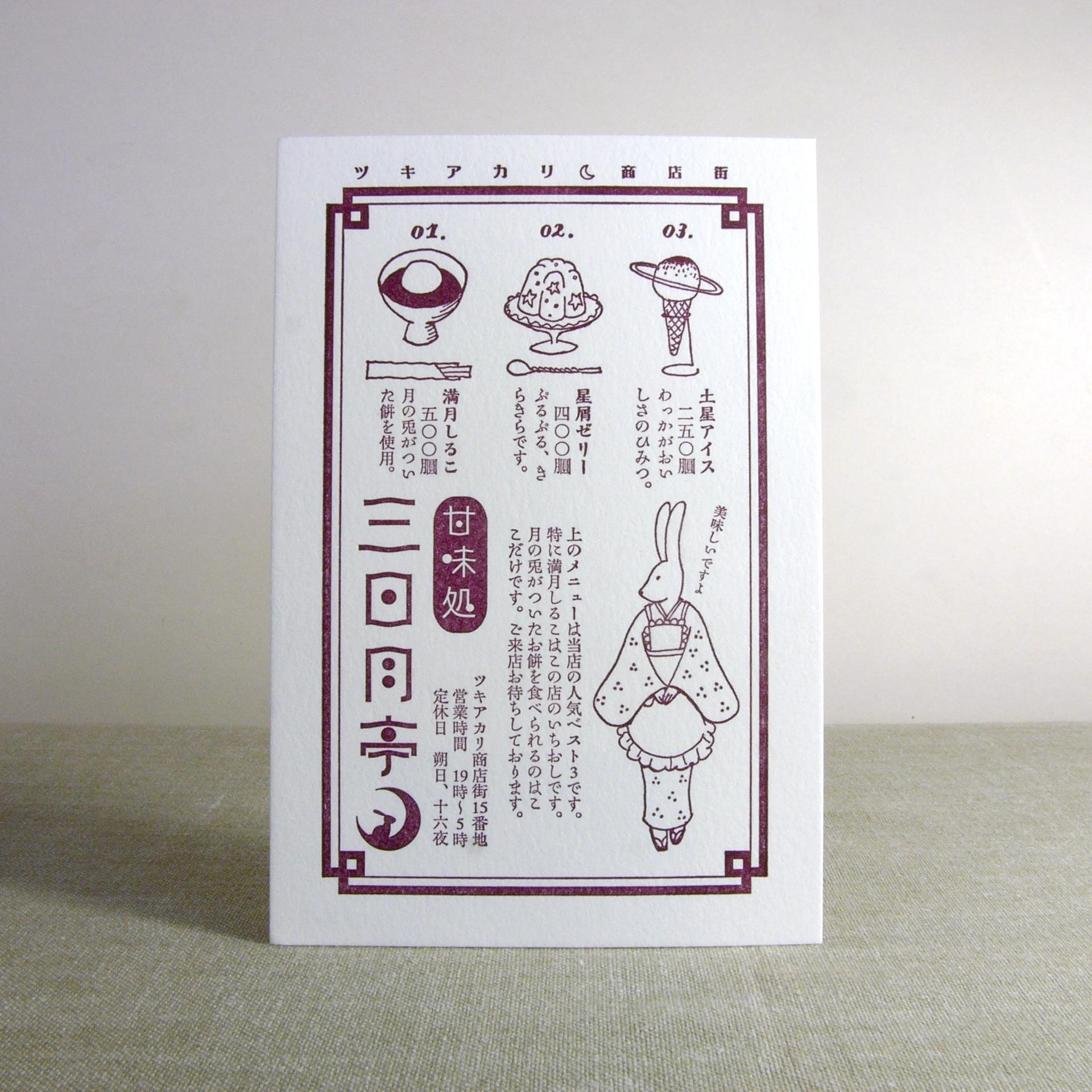 ツキアカリ商店街・甘味処 三日月亭