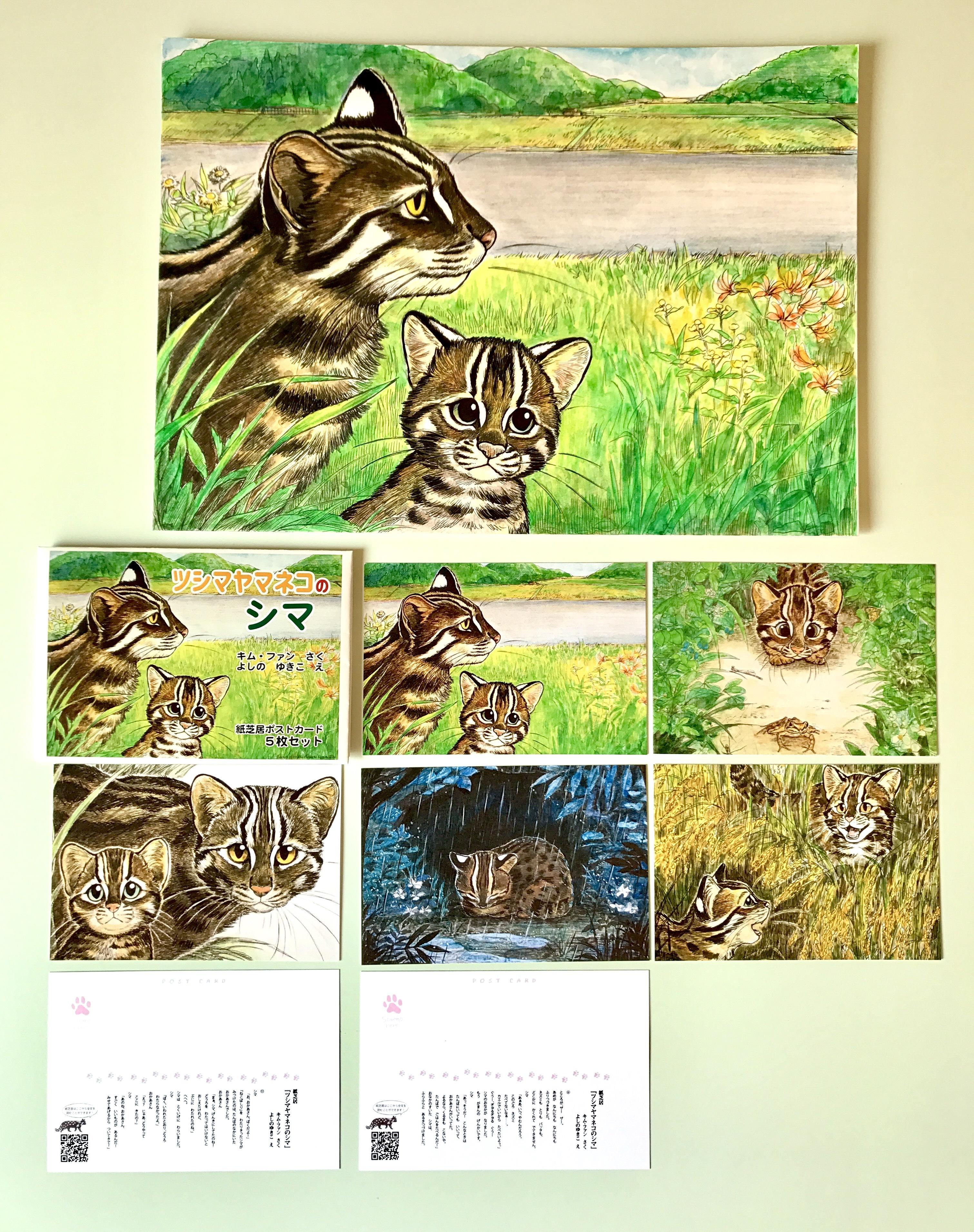 紙芝居ツシマヤマネコのシマ ポストカードセット(5枚)