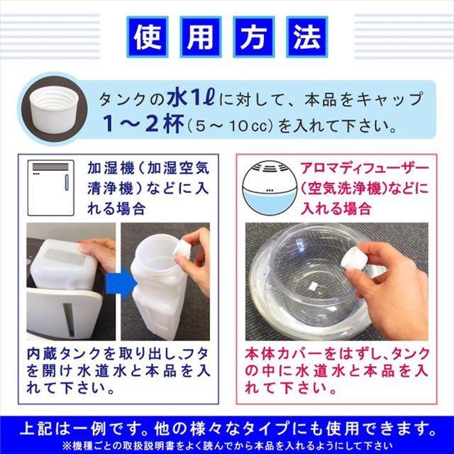 加湿器ウォーター 除菌 消臭 NANO消臭 - 画像3
