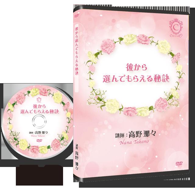 《DVD 2016年版》不倫恋愛の彼から選んでもらえる秘訣♪ - 画像1