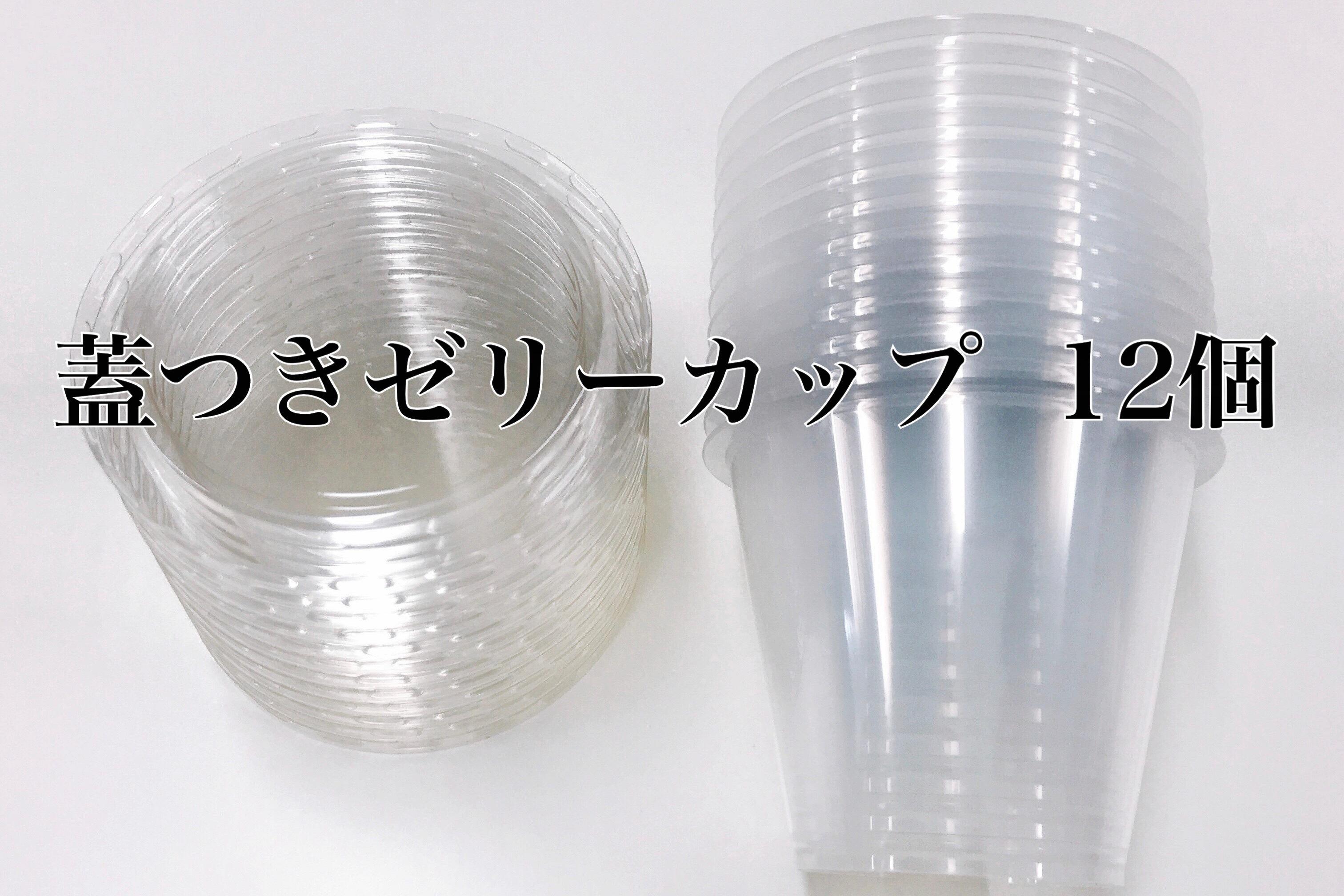 蓋付きゼリーカップ 12個