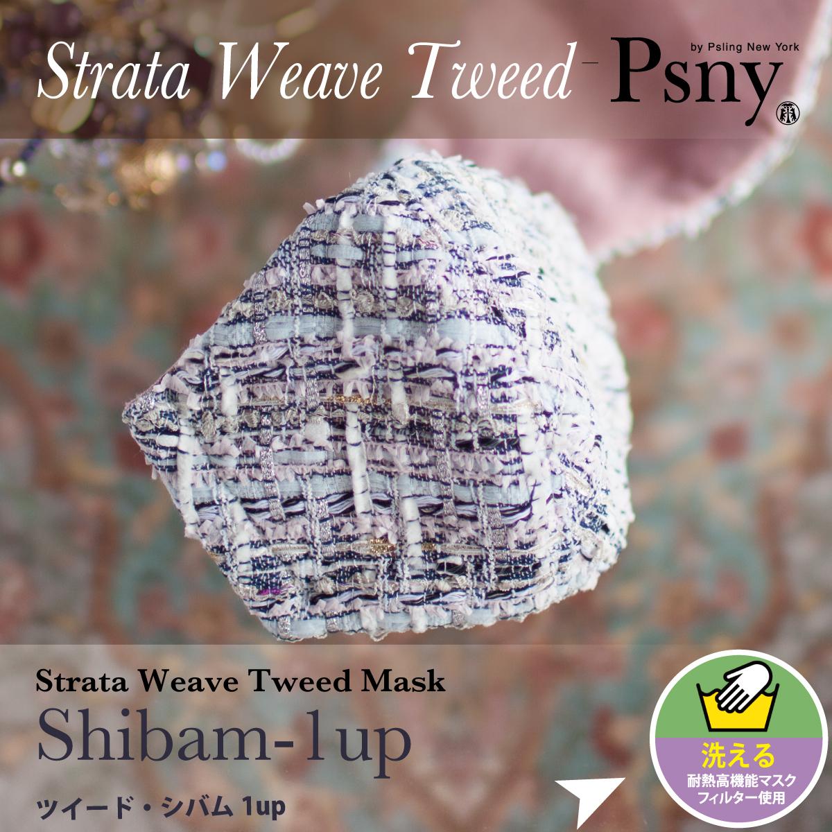 PSNY ツイード・ストラータ・シバム1up フィルター 立体マスク 花粉 黄砂 大人用 ツイード 高級 保温 保湿 冬