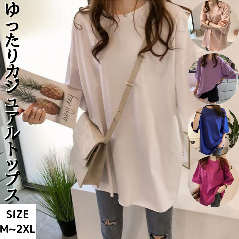 Tシャツ簡約・シンプルカジュアル定番プラスサイズM-4XL中袖/五分袖春夏トップス