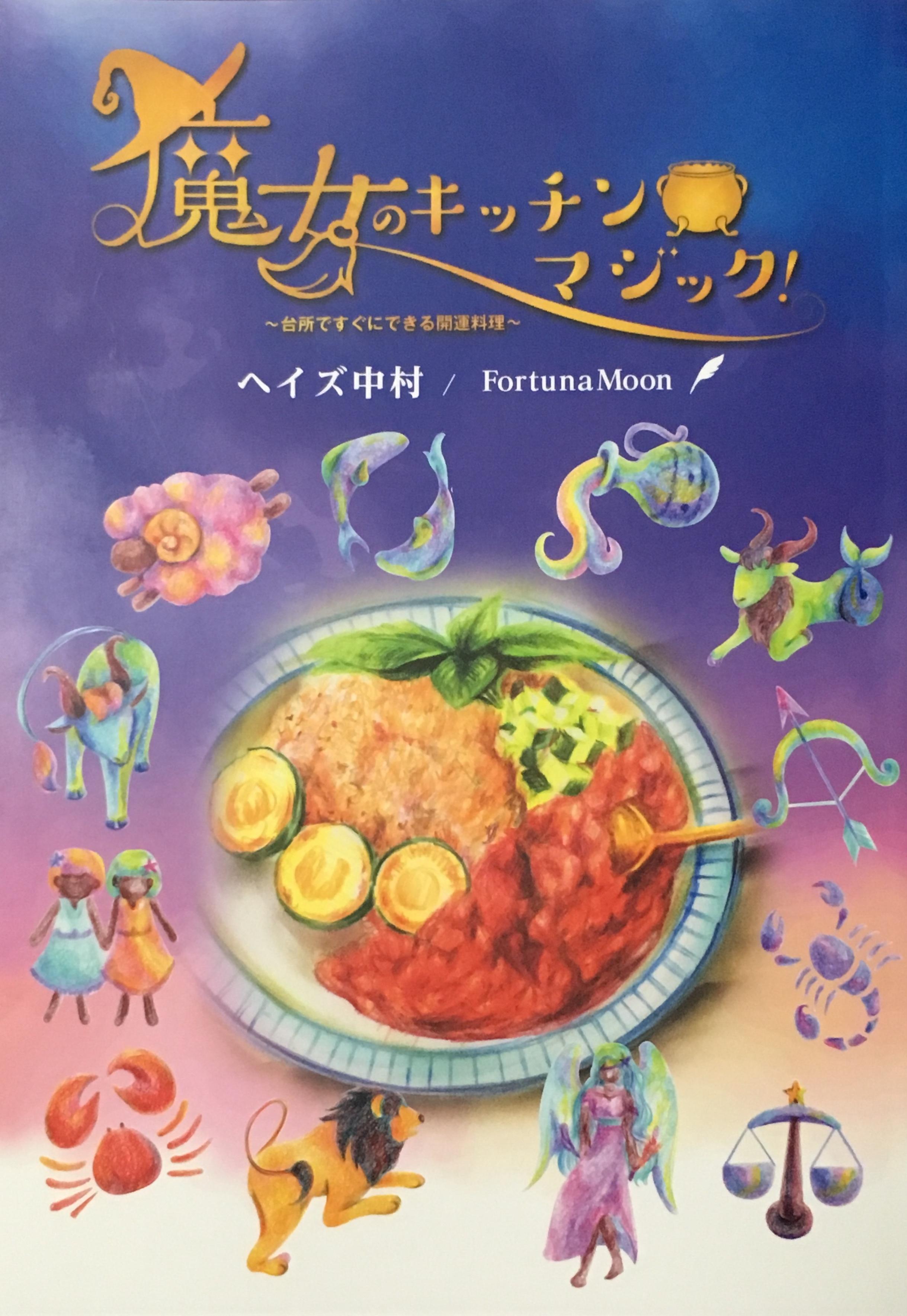 『魔女のキッチンマジック! 台所ですぐにできる開運料理』ヘイズ中村/FortunaMoon