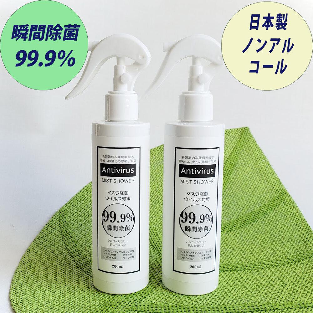 アンチウイルスミストシャワー 200ml スプレイ 2本セット 安定化次亜塩素酸水 除菌 消臭 ノンアルコール 70897-2