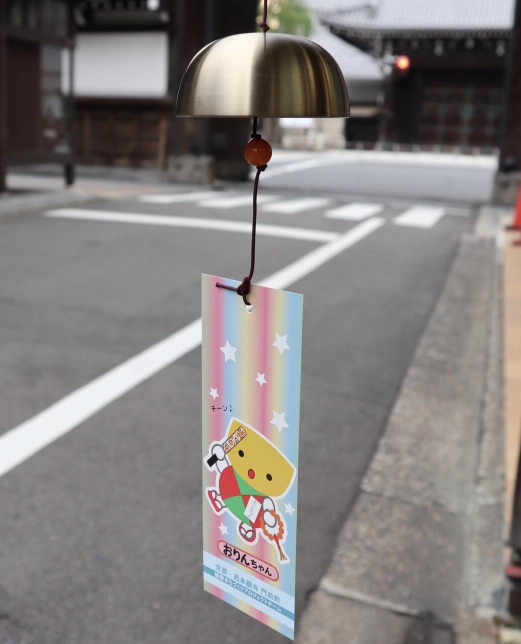 おりんde風鈴(Wind Bell)