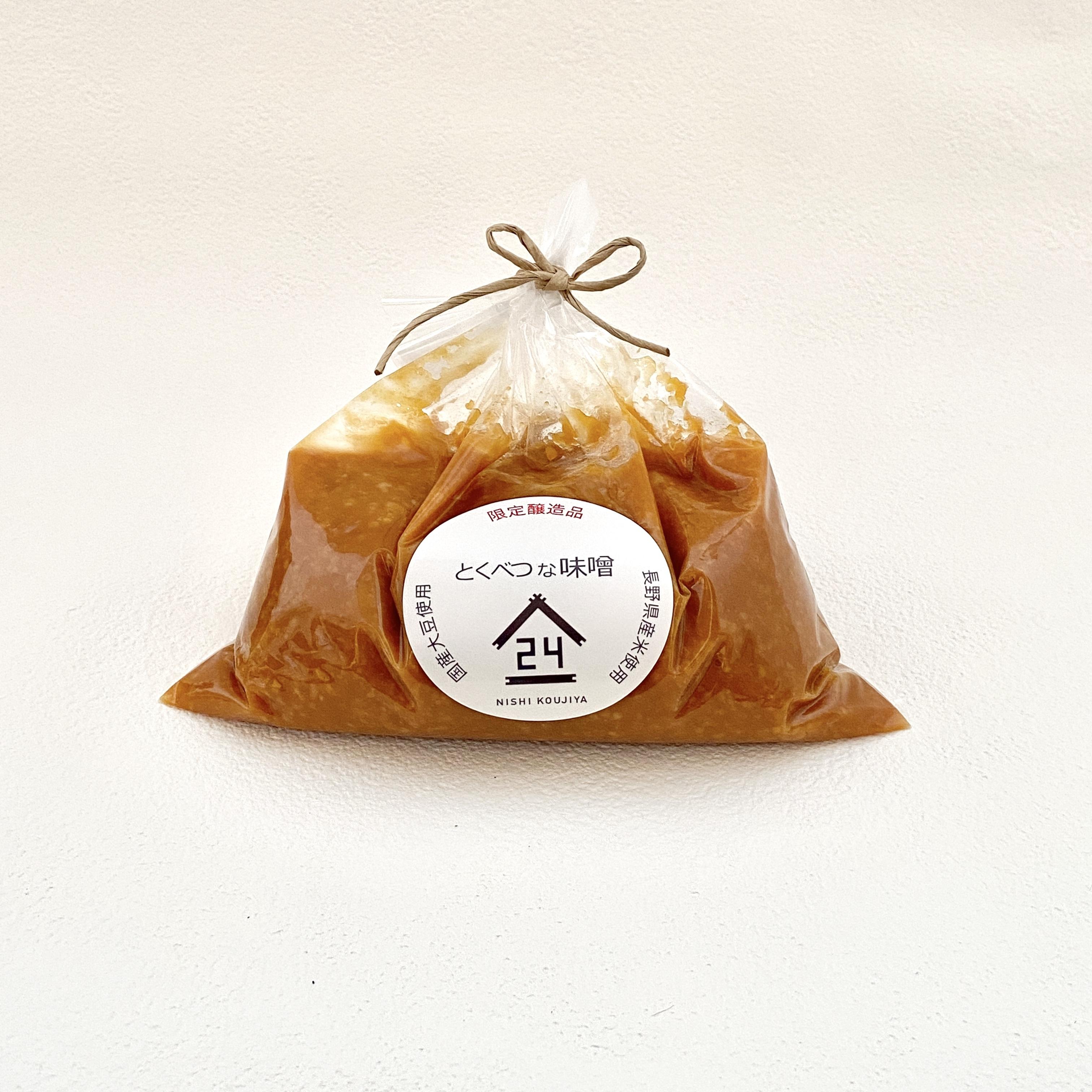 特別な味噌 限定醸造品 500g