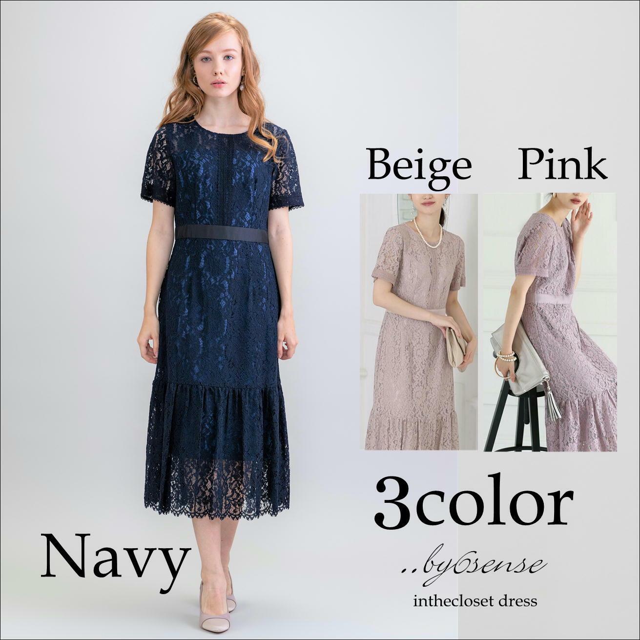 3color 総レースティアードドレス/ワンピース