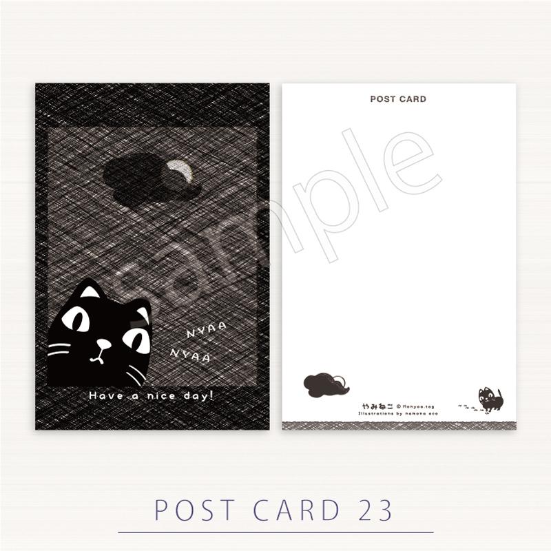 【ポストカード】PC23 闇夜ろっぽのにゃーにゃーポストカード