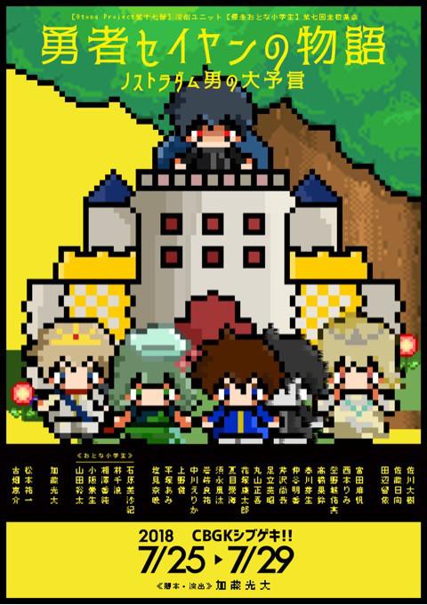 【DVD】『勇者セイヤンの物語〜ノストラダム男の大予言〜』