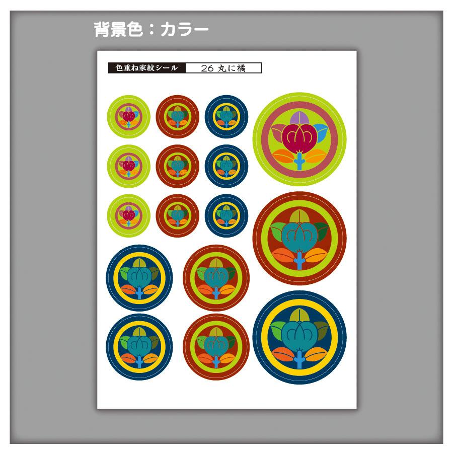 家紋ステッカー 丸に橘| 5枚セット《送料無料》 子供 初節句 カラフル&かわいい 家紋ステッカー