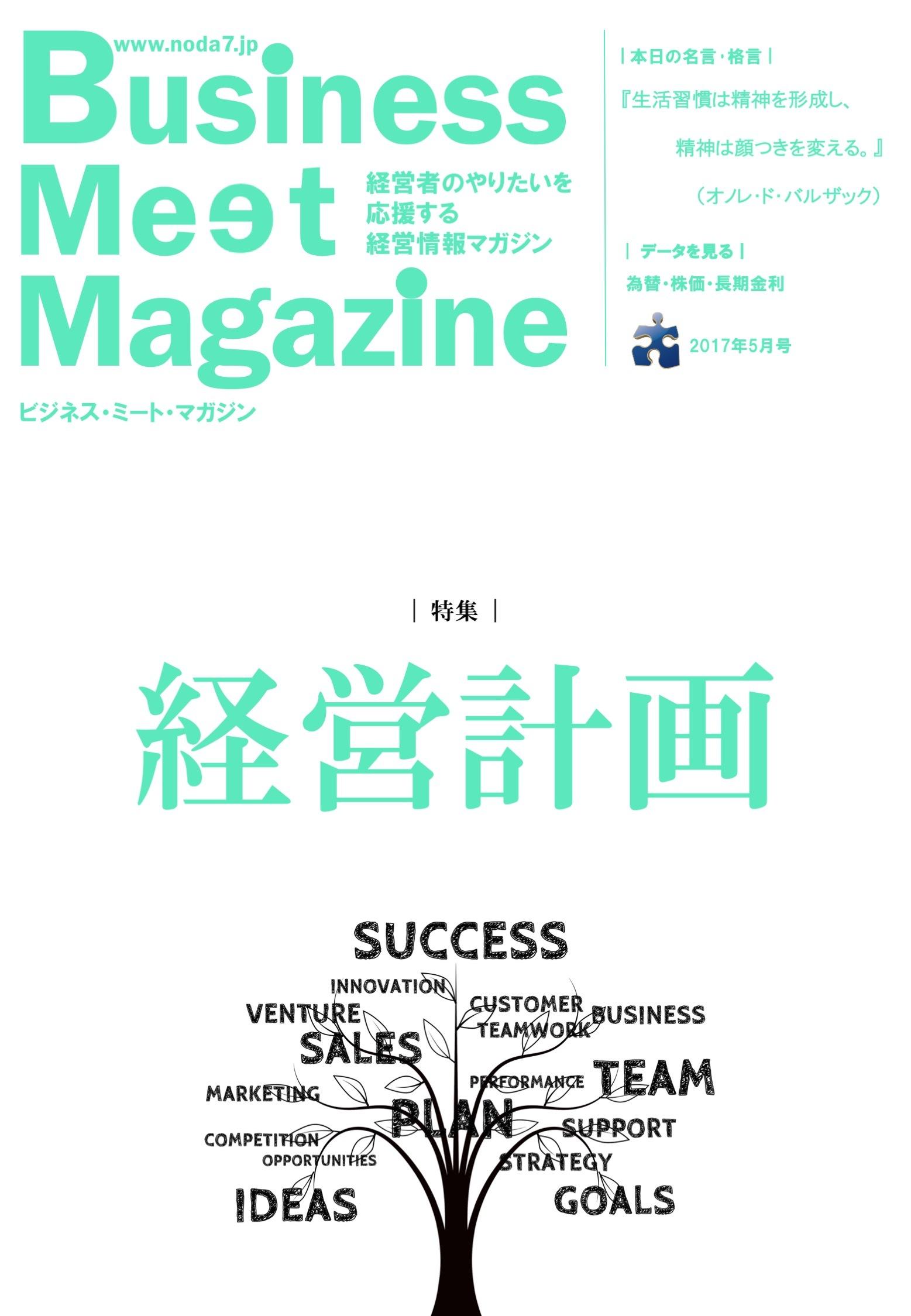[雑誌]BMM2017年5月号「経営計画」
