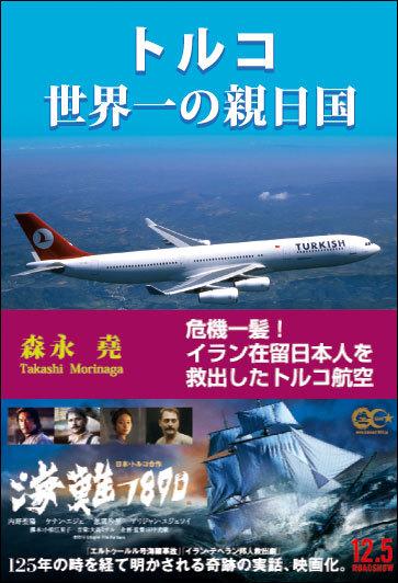 【映画「海難1890」デザイン帯】トルコ 世界一の親日国-危機一髪! イラン在留日本人を救出したトルコ航空