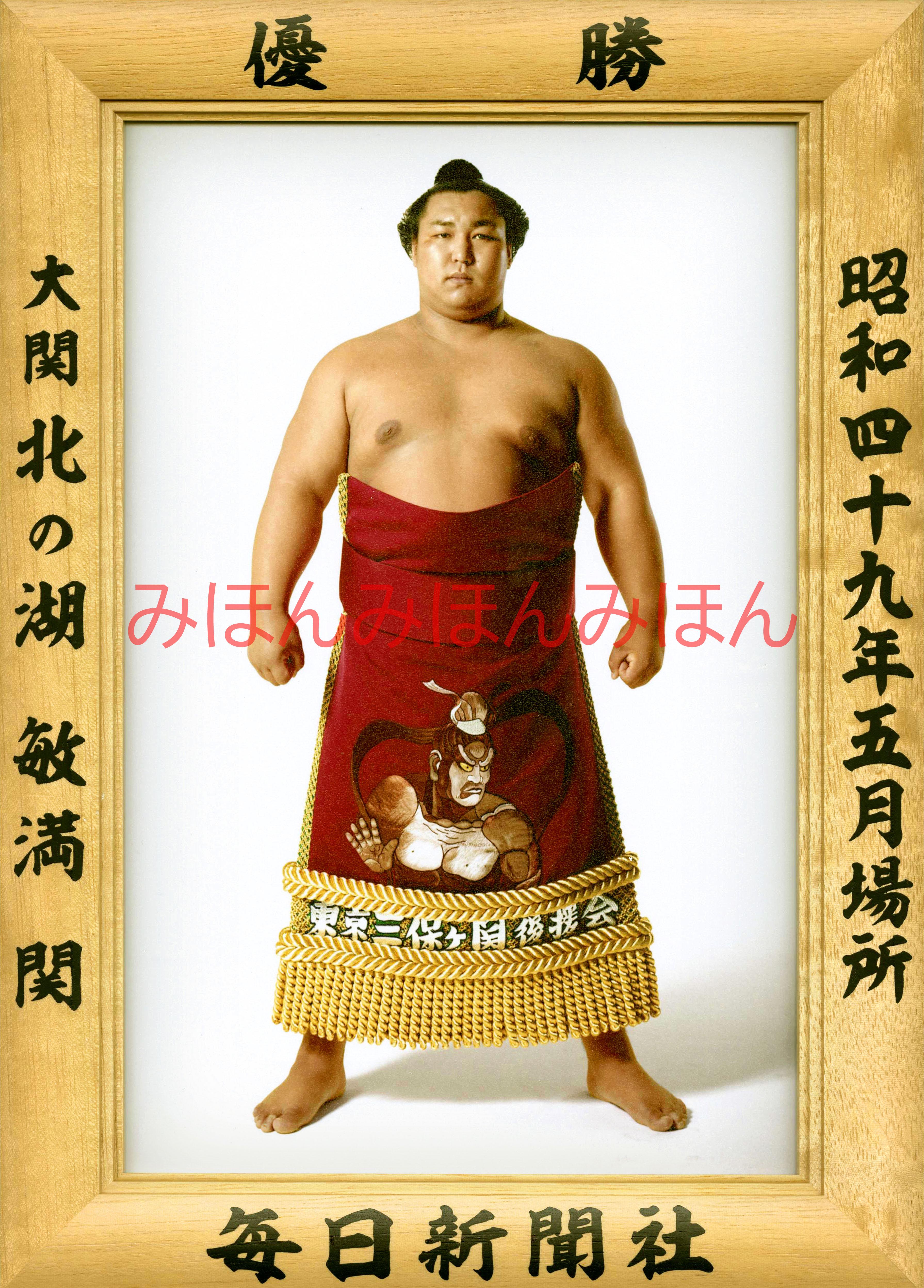 昭和49年5月場所優勝 大関 北の湖敏満関(2回目の優勝)