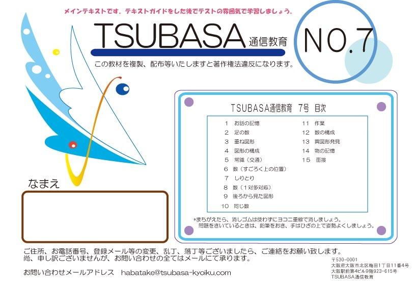 TSUBASA通信教育7号