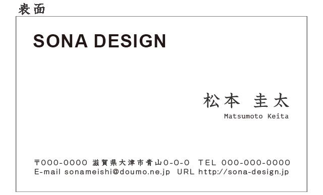 ビジネス片面名刺・シンプル 011 100枚