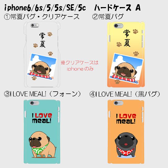 iPhoneX/8/7/6/6s/5/5s/SE/5c  ハードスマホケース A