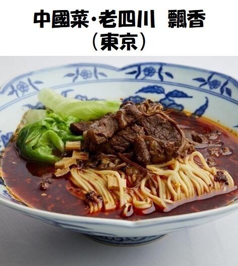【3食入り】香飄牛肉麺≪シャンピャオニョーローメン≫(本場四川の牛肉麺)