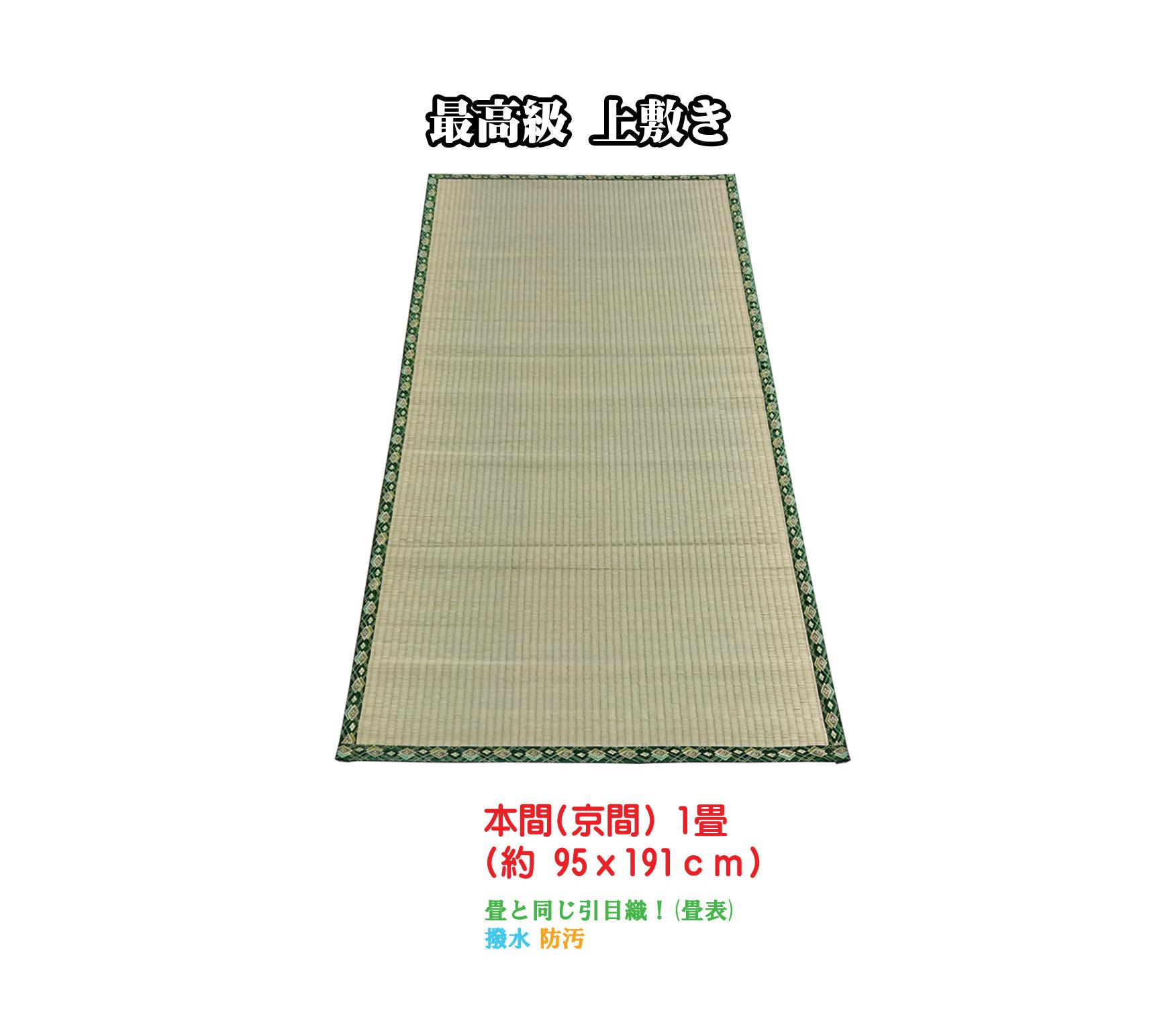 最高級 畳式上敷き(本間/京間) 1畳 便利ござ