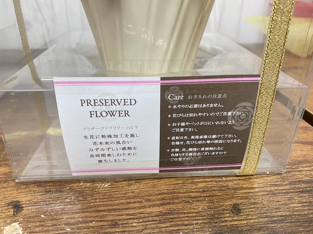 敬老の日/プリザーブドフラワー