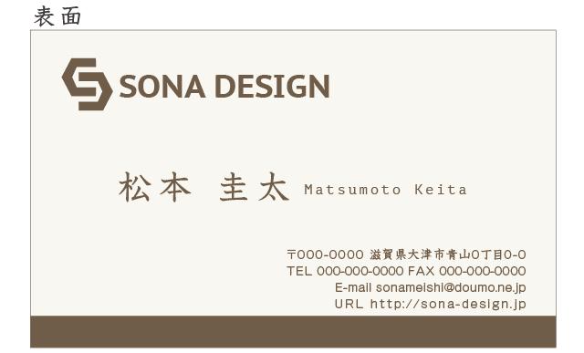 ビジネス片面名刺・ブラウン 009 100枚