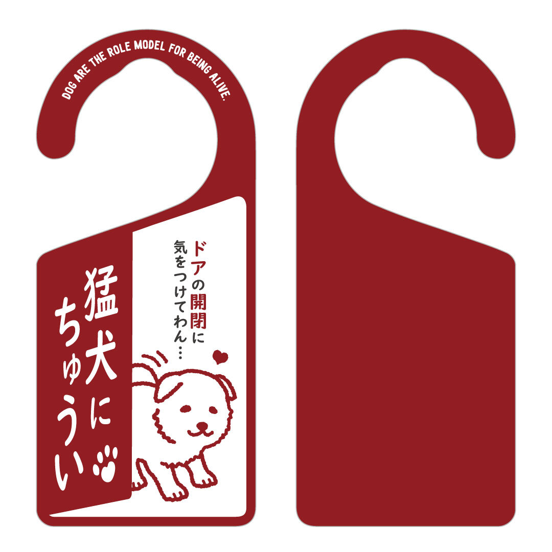 猛犬にちゅうい[0058] 【全国送料無料】 ドアノブ ドアプレート メッセージプレート