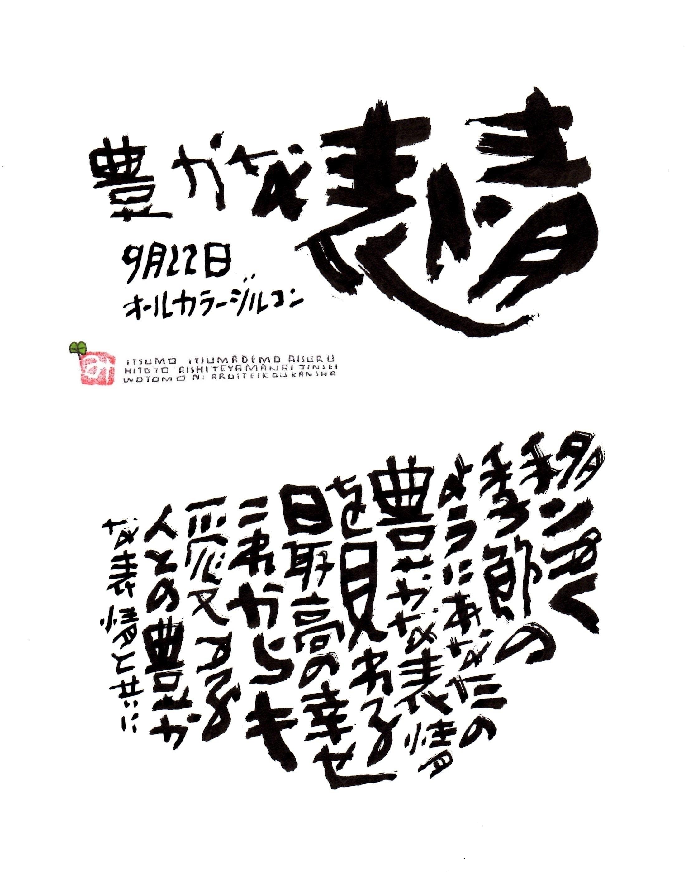 9月22日 結婚記念日ポストカード【豊かな表情】