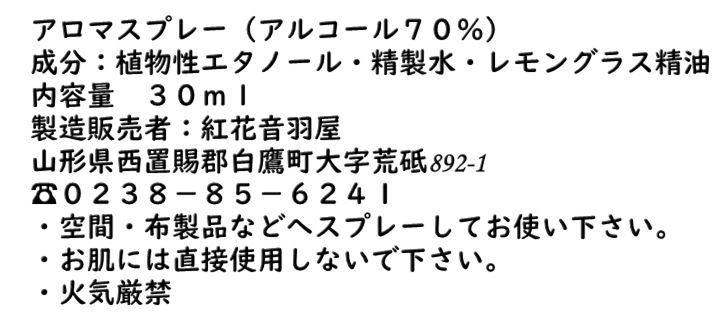 アルコール70% アロマの風Spray