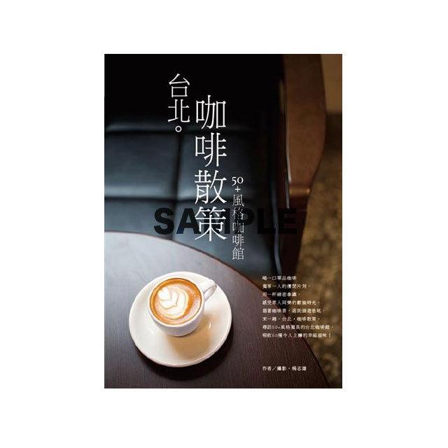 台北。咖啡散策 50+風格咖啡館