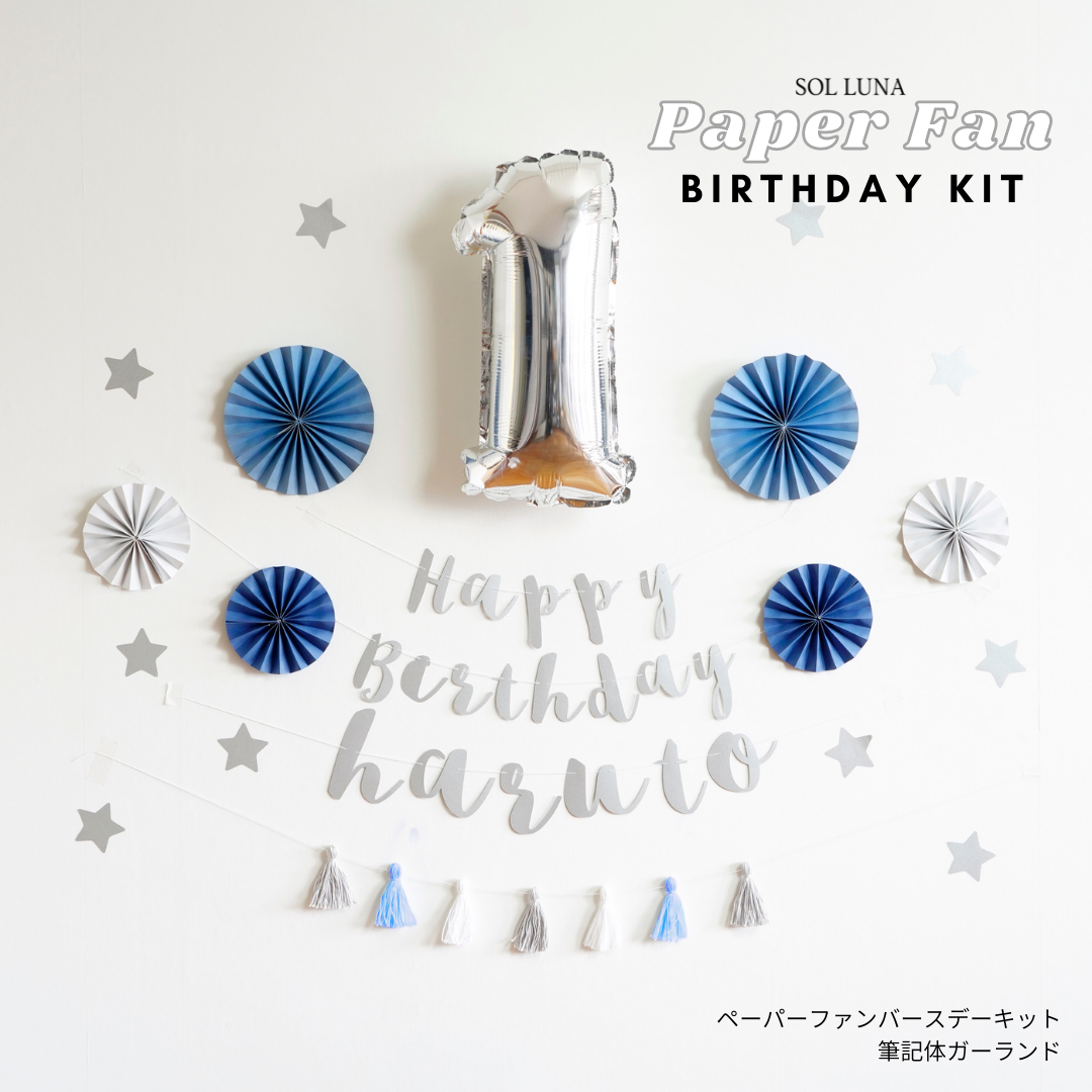 【全2カラー】ペーパーファンバースデーキット(筆記体ガーランド)誕生日 飾り付け 飾り ガーランド 風船