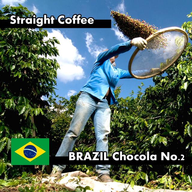 ブラジル・ショコラ No.2 500g
