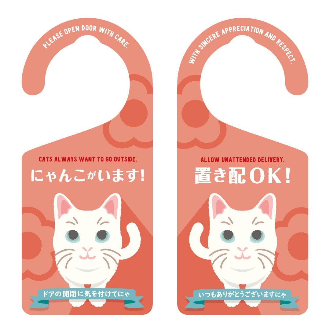 にゃんこがいます(白ネコ)&置き配OK[1139] 【全国送料無料】 ドアノブ ドアプレート メッセージプレート