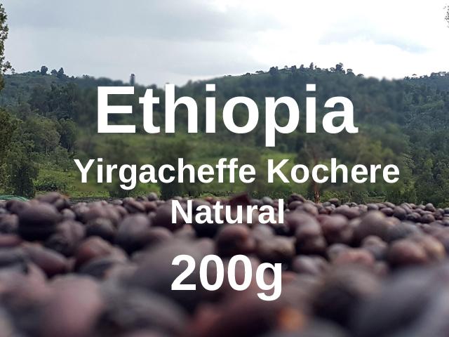 Ethiopia | Yirgacheffe Kochere Natural | コーヒー豆 200g
