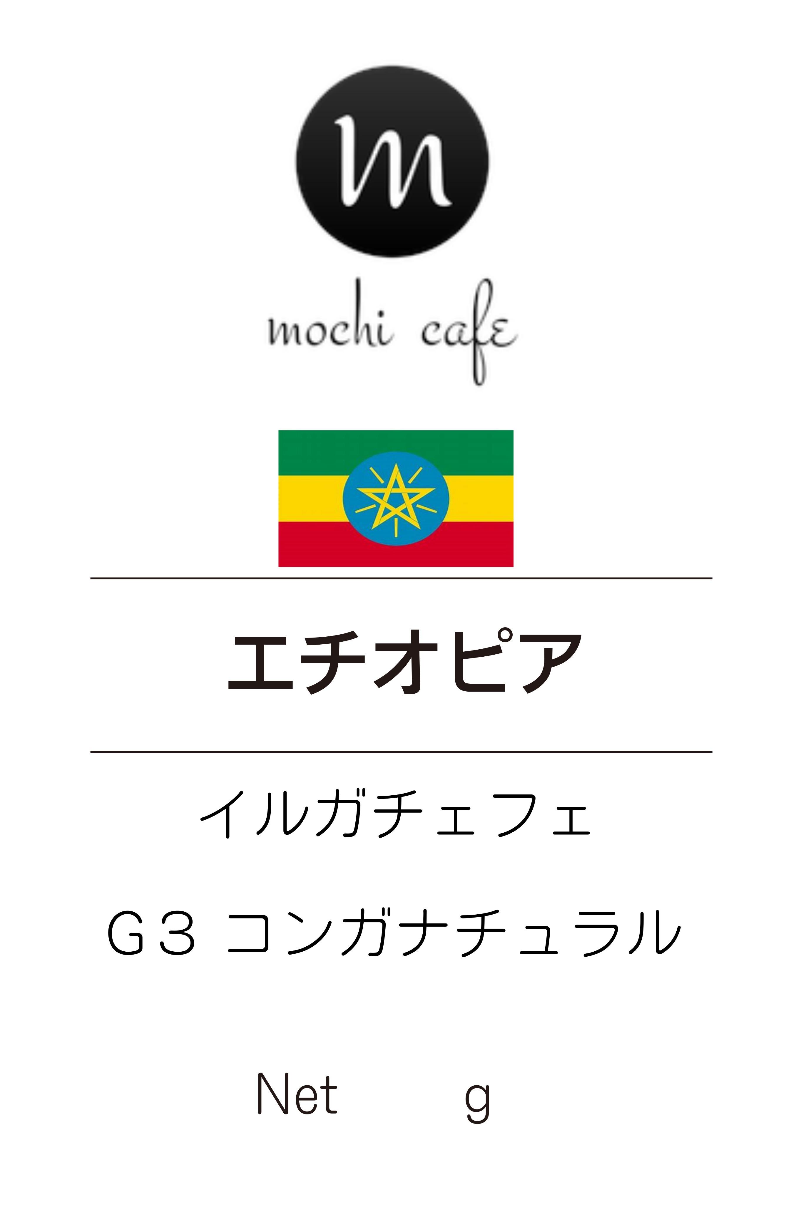 自家焙煎珈琲 エチオピア イルガチェフェ G3 コンガ ナチュラル  100g