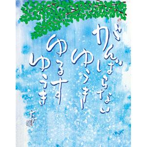 NO.83「がんばらないゆうき ゆるすゆうき」