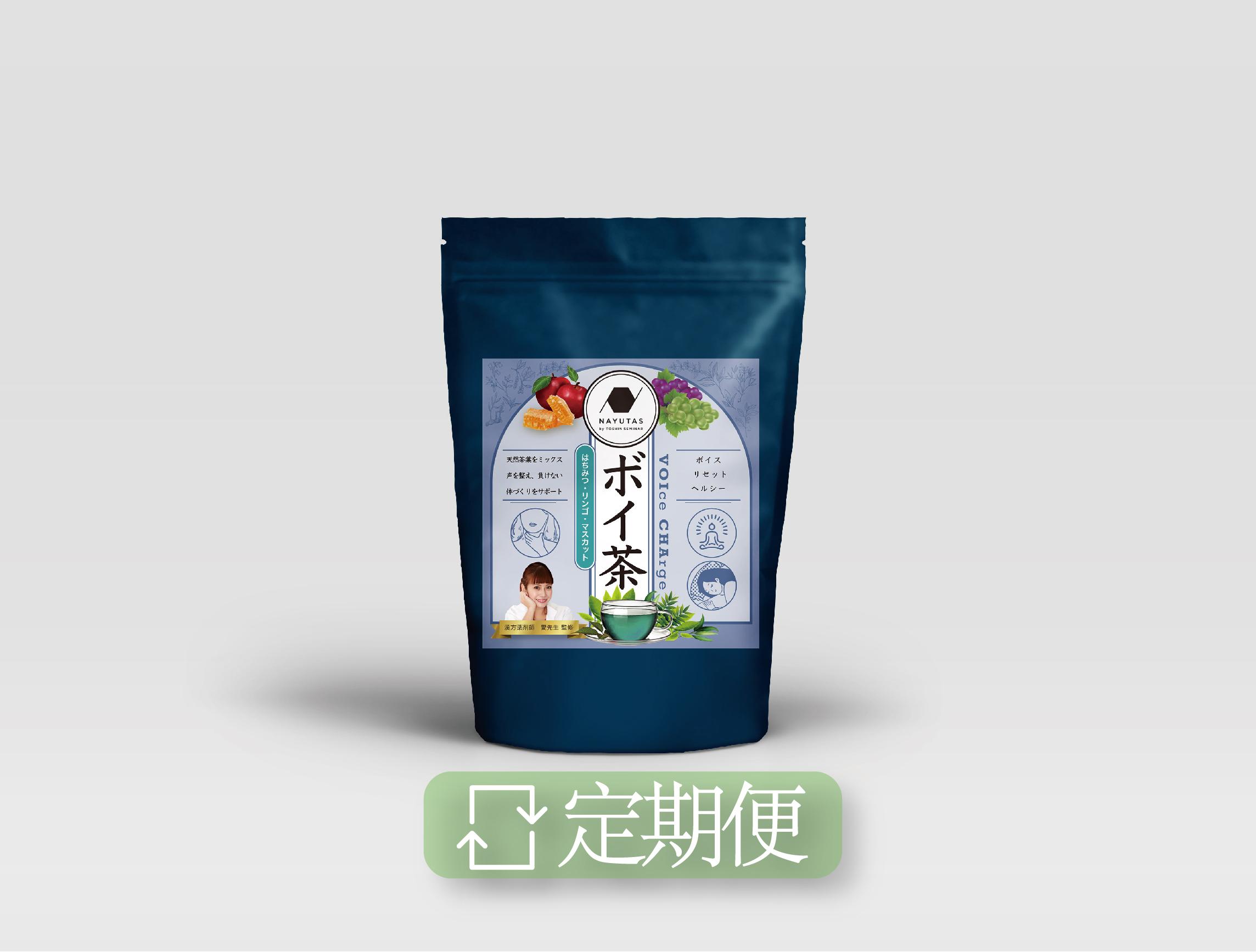 【定期便は10%お得】ボイ茶 ~VOIce CHArge~  ブルー