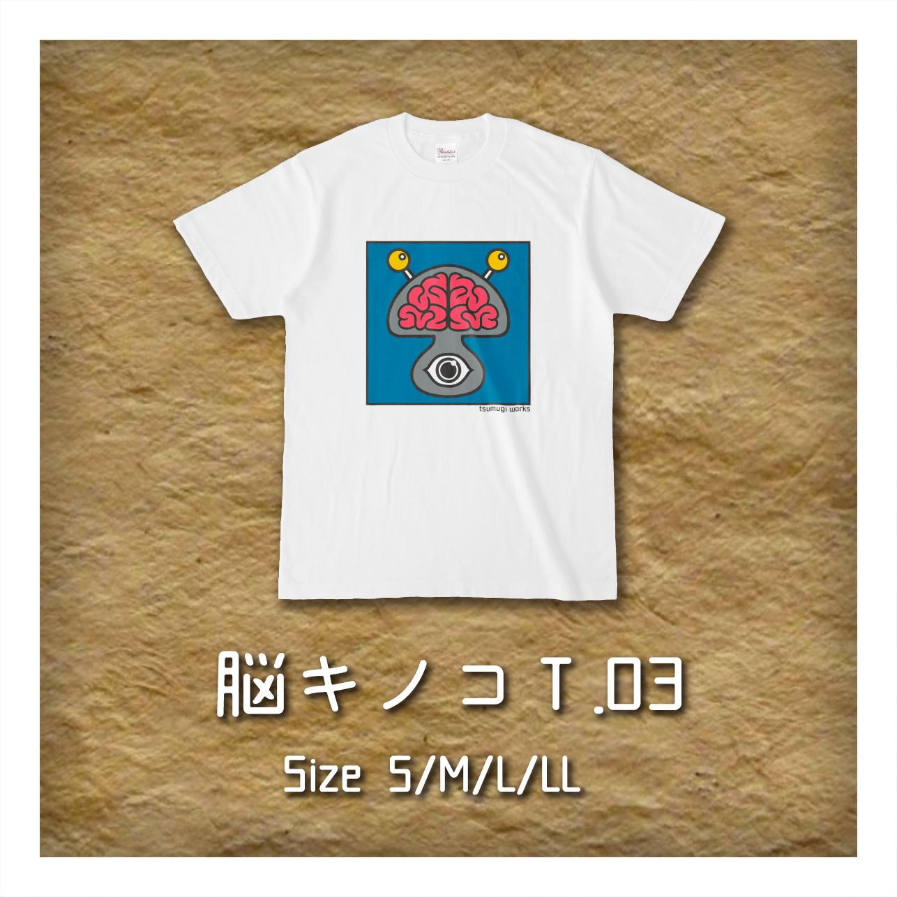 Tシャツ「脳キノコ.03」(UNISEX)