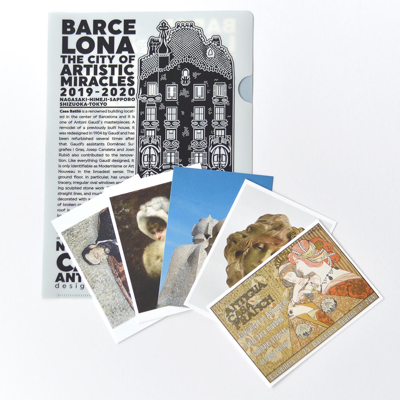 「奇蹟の芸術都市 バルセロナ」展 クリアファイル / ポストカード5枚セットD