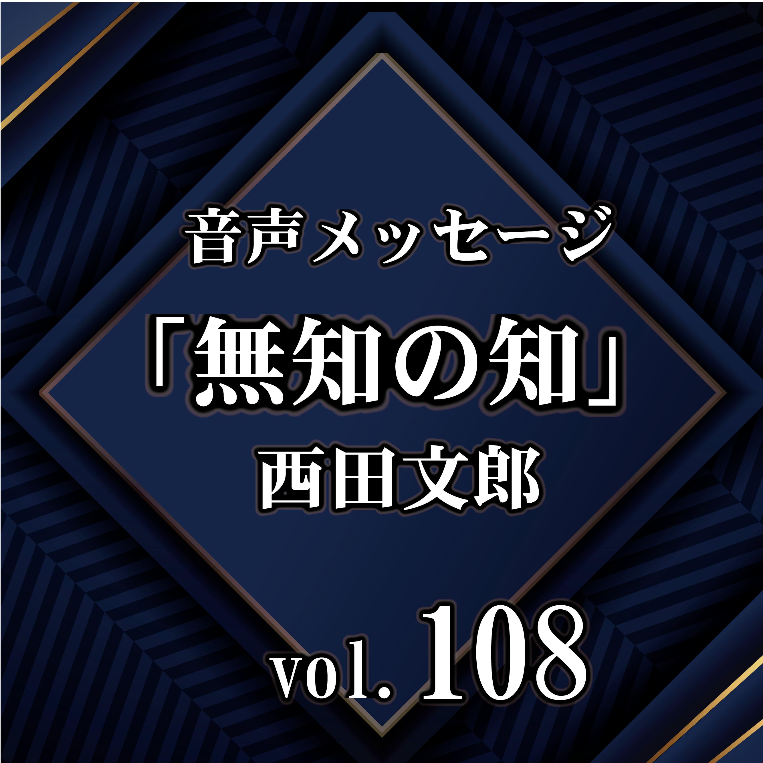 西田文郎 音声メッセージvol.108『無知の知』