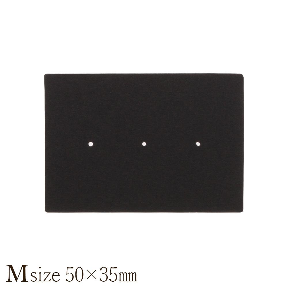 D084 アクセサリー台紙 M横長 ピアス用 黒 50×35mm 30枚