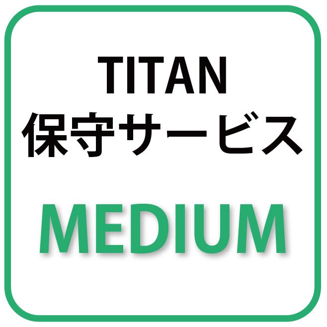 TITAN 3Dプリンター 年間保守サービス Medium - 画像1