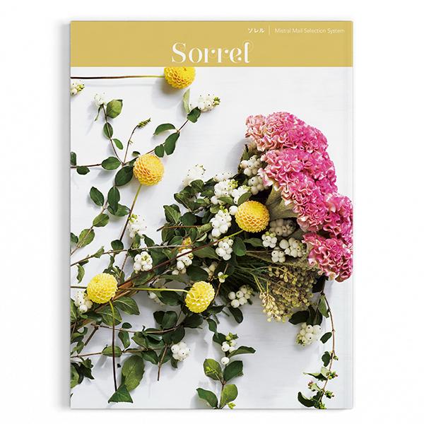 選べるギフト Mistral(ミストラル) <Sorrel(ソレル)>