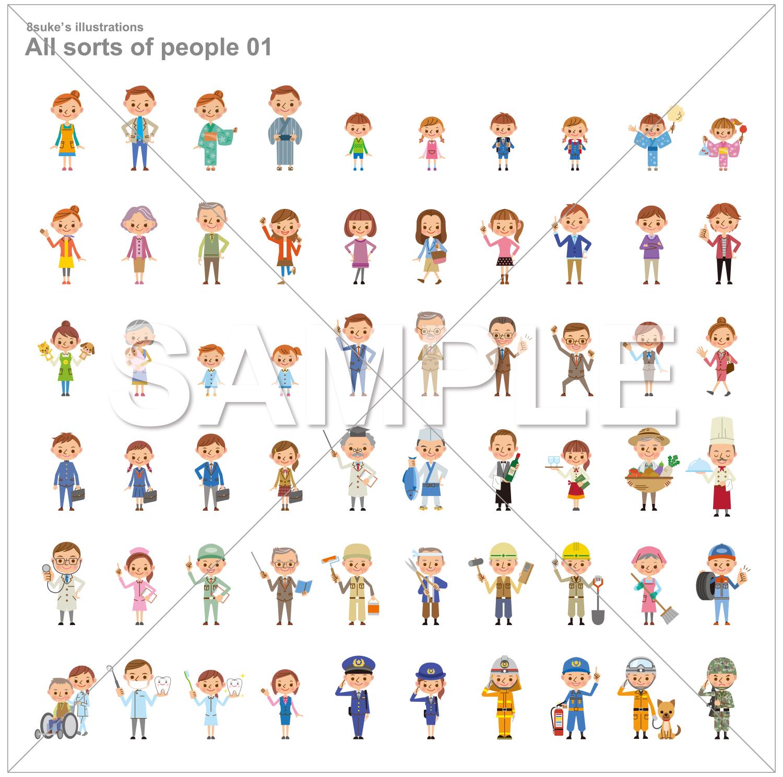 イラスト素材:色んな人々60点セット(ベクター・PNG・JPG)ダウンロード版