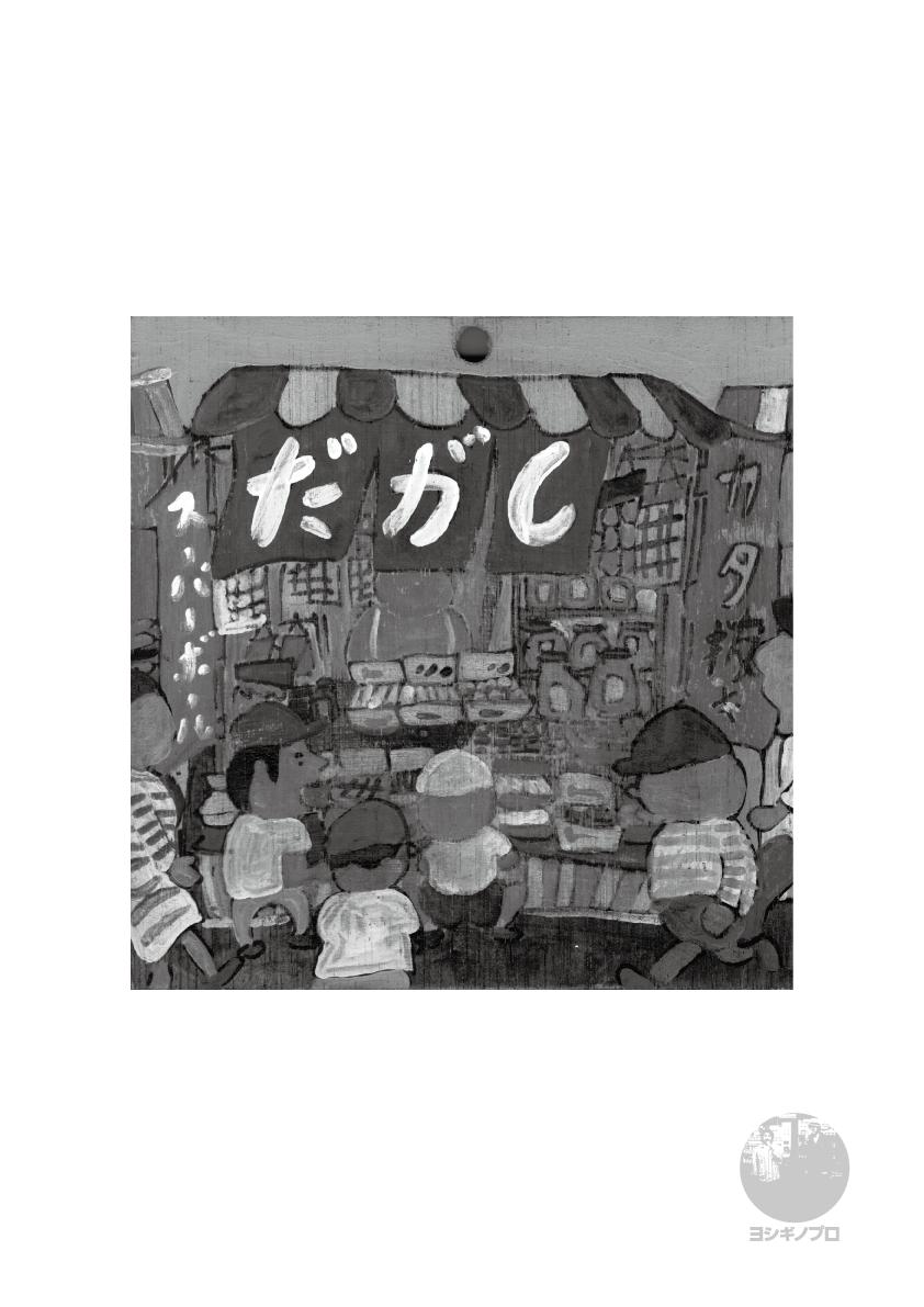 ミニポスター駄菓子屋シリーズ『カタ抜き』モノクロ