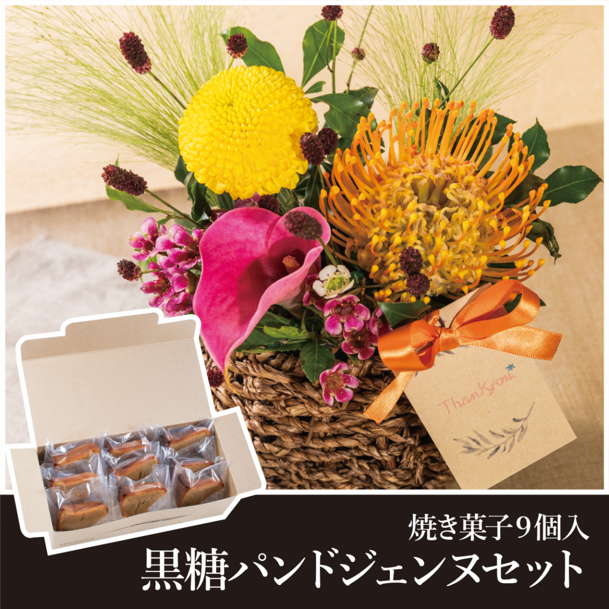 【敬老の日限定販売】生花アレンジメントpetit+黒糖パンドジェンヌプティ 9個入