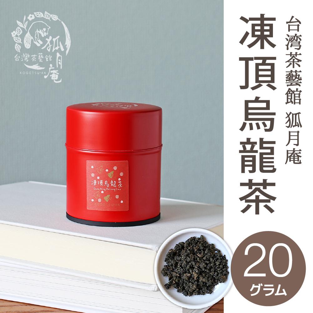 凍頂烏龍茶/茶缶20g