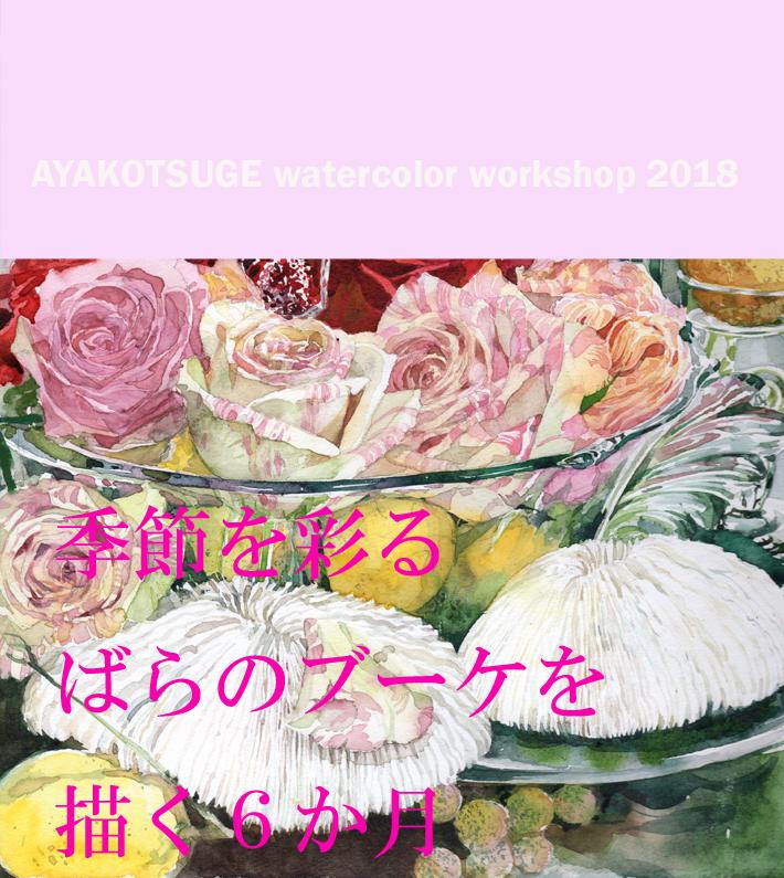 1Day 2018年前半 名古屋  「季節のバラのブーケを描く」 単発でのお申込みページ